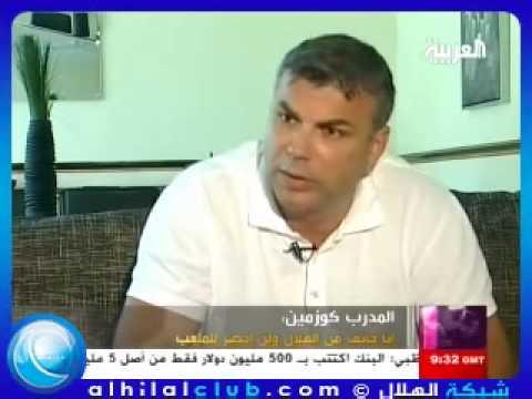 كوزمين يفضح جريدة الجزيرة - في المرمى