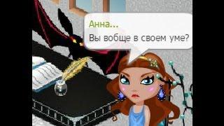 """АвАтАрИя-Comedy Woman """"Я в Ад!"""" 1 часть :3"""