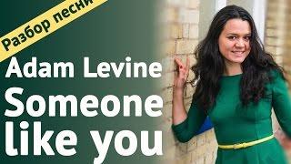 ♛ Разбор песни Adam Levine Someone like you OST ♛ Хоть раз в жизни
