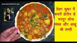 Soya Chunks Aloo Curry in Pressure Cooker|सोयाबीन और आलू की सब्ज़ी|Protein Rich Tasty Soyabean Sabzi