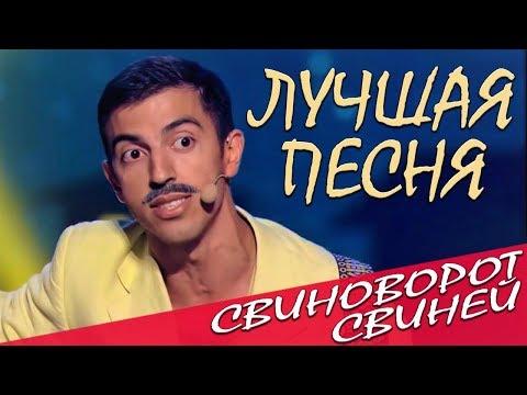 Эта песня Стояновки порвала зал до слез от смеха — Свиноворот Свиней просто ЖЕСТЬ - Видео онлайн