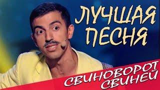 Эта песня Стояновки порвала зал до слез от смеха — Свиноворот Свиней просто ЖЕСТЬ