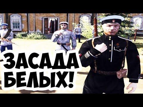 Героическая Оборона Белогвардейцев! Мод Гражданская Война!
