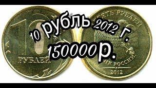 10 рублей 2012 года разновидности 150000 т р