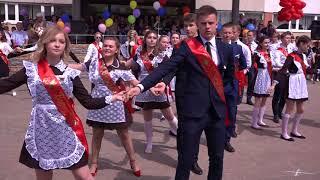 Последний звонок 2018 Танец 11 кл 74 школа Пенза видео т 89093182807