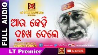 Aau Kehi Dukha Dele || Brand New Odia Sai Bhajan Song || LT Premier || Lubun-Tubun