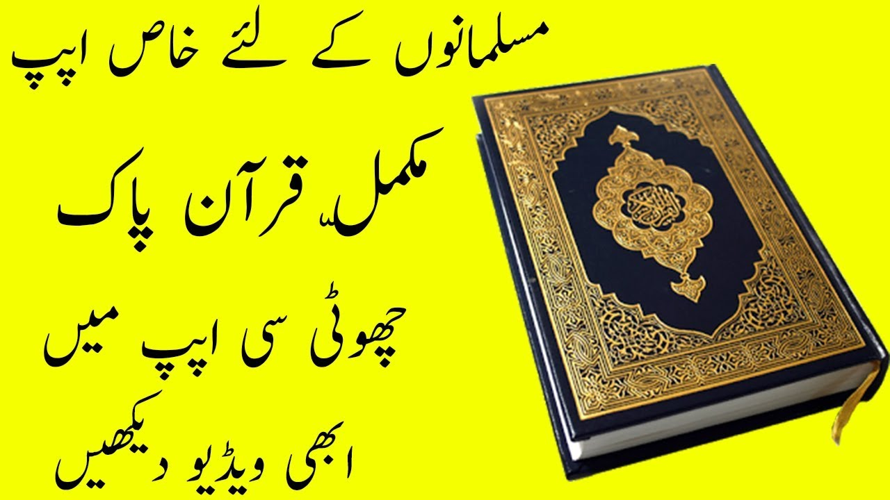 How To Download Full Quran Majeed In Mobile - Quran kareem App - How To  tech Bros