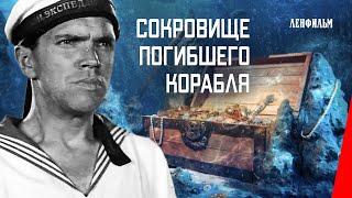 Сокровище погибшего корабля / Treasure of the Wrecked Vessel (1935) фильм смотреть онлайн(Одной из команд ЭПРОНа поручено поднять со дна Черного моря затонувший английский корабль. Лучший водолаз..., 2014-08-07T08:59:04.000Z)