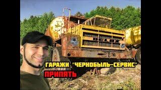 Гараж Чернобыль сервиса, нашли целые автомобили ликвидаторов