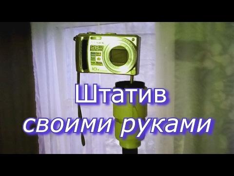 Купить штатив в Москве, низкие цены на штативы для