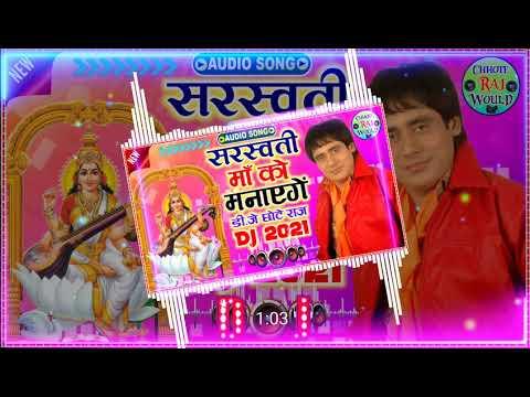 saraswati-puja-dj-remix-song-2021-gyan-ke-dip-jalayenge-dj-chhote-raj