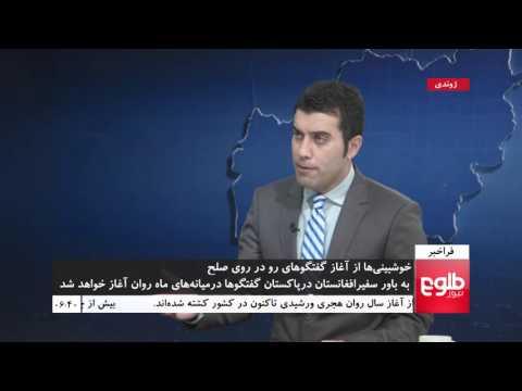 FARAKHABAR: Concerns Over A Secret Peace Talks Deal Discussed