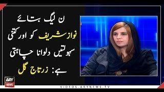 How much more facilities does PML-N want for Nawaz in prison? Zartaj Gul