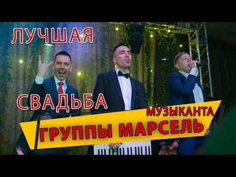 Ведущий на свадьбу Виктор Зуйков и самая лучшая свадьба пианиста группы Марсель в Villa Zималеto СПБ