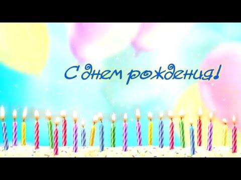 Футаж  Заставка  С днем рождения 5  Фон для видеомонтажа