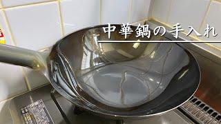 鍋 手入れ 中華