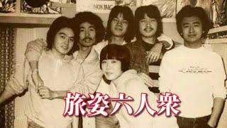 「旅姿六人衆」は、全国コンサートツアーに回るサザンのメンバー( 当時 ...
