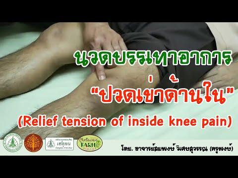 นวดปวดเข่าด้านใน (Relief tension of knee pain)