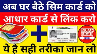 How to Link Aadhar Card Number With Mobile Number | Aadhar Card Link Process