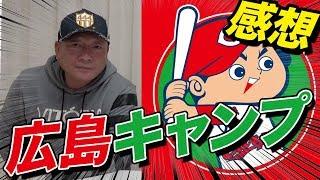 【セ・リーグ覇者‼︎】広島カープ春季キャンプの感想を語る!