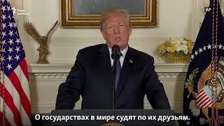 СРОЧНО! Обращение Трампа к России и Путину 14.04.2018