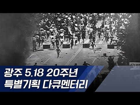 #5.18 민주화운동을 담은 특별기획 #다큐멘터리