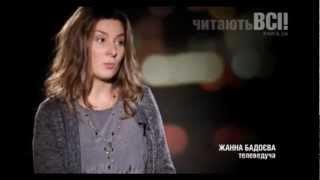 Книга UA: что читает телеведущая Жанна Бадоева?