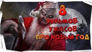 Топ 8 фильмов ужасов про Новый год и Рождество.