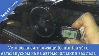 Установка сигнализаци Centurion s9 с АвтоЗапуском на на автомобил мкпп ваз лада