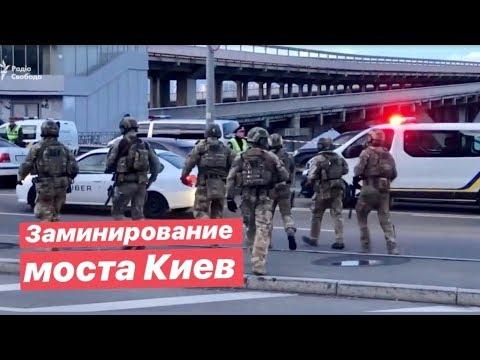 Заминирование моста Киев ВСЯ ПРАВДА про тапок