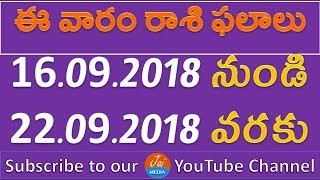 Weekly Rasi Phalalu September 16th - September 22nd 2018 | Weekly Horoscope 2018 | Telugu Astrology