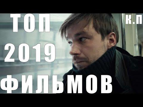 ТОП 10 Фильмов 2019,по Рейтингу Кинопоиска!!!