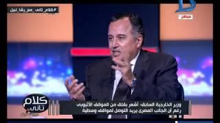 وزير الخارجية السابق: يؤلمني حدوث أى شئ لمصري خارج مصر كما يؤلمنى قتل اجنبى في بلدى