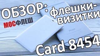 Обзор: Флешка-визитка Card 8454
