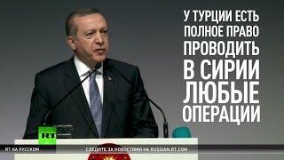 Эрдоган заявил о праве Турции проводить военные операции в Сирии