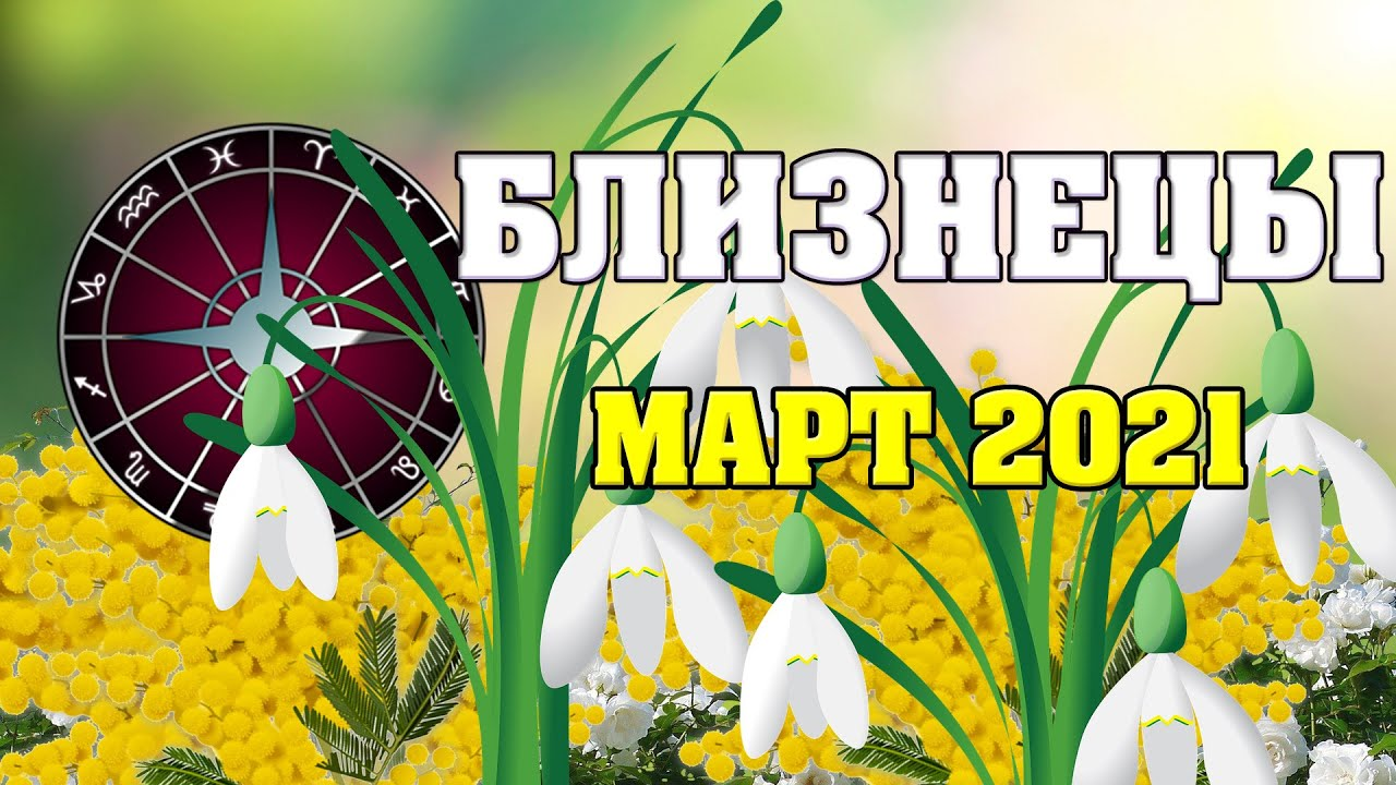 ♊ БЛИЗНЕЦЫ – гороскоп на март 2021 ✅ астропрогноз Аннели Саволайнен