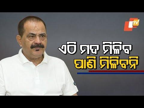Congress MLA Tara Bahinipati Demands Liquor Ban in Odisha