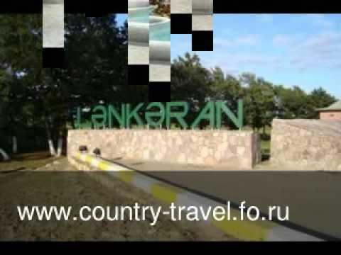 www.country-travel.fo.ru   AZERBAIJAN