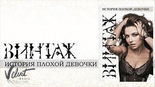 Live: Винтаж - Роман (