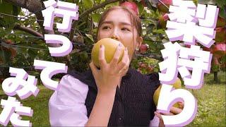 【Vlog】地元福島で人生初の梨狩りに行ってみた🍐