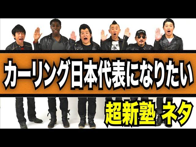 超新塾ネタ「カーリング女子 日本代表になりたい!」