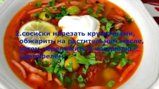 готовим суп солянка