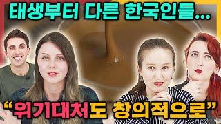 외국인들이 말하는 한국인들의 창의성