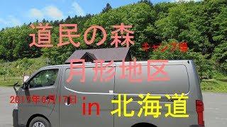 車中泊車DIY【道民の森・月形地区】 北海道 道民の森月形地区キャンプ場