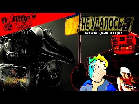 ПОЛНЫЙ ОБЗОР#8: Fallout 3