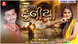 Dagali Duniya | Bhavik Barot New Song | Gujarati New Love Song 2019