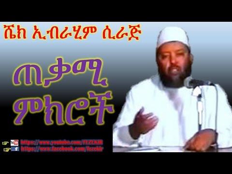 ጠቃሚ ምክሮች | Teqami Mikiroch- Sheikh Ibrahim Siraj