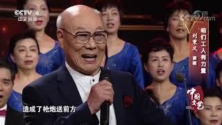 [中国文艺]歌曲《咱们工人有力量》 演唱:刘秉义 合唱:北京军休田村山合唱团| CCTV中文国际 - YouTube