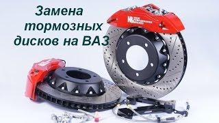 Как заменить передние тормозные диски на ВАЗ?(replacement brake discs)
