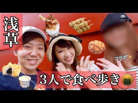 【コラボ】浅草食べ歩きしたら美味しいものばかりだった!!